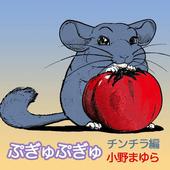 ぷぎゅぷぎゅ-チンチラ編-/小野まゆら icon