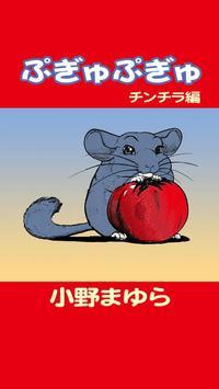 ぷぎゅぷぎゅ-チンチラ編-/小野まゆら poster