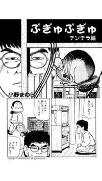 ぷぎゅぷぎゅ-チンチラ編-/小野まゆら apk screenshot