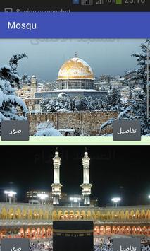 مسجدي poster