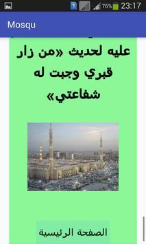 مسجدي screenshot 1