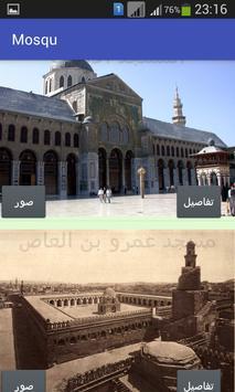 مسجدي screenshot 2