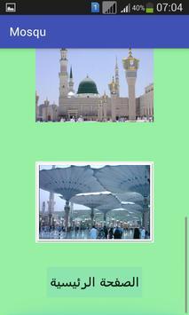 مسجدي screenshot 3