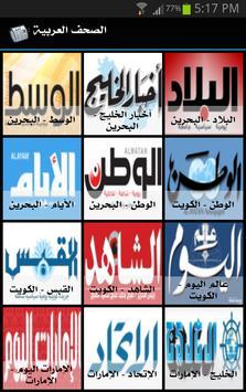 كل الصحف العربية poster