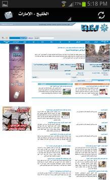 كل الصحف العربية apk screenshot