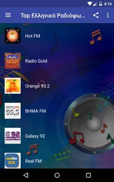Top Greek Online Radio poster