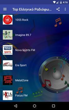 Top Ελληνικό Ραδιόφωνο Screenshot 1