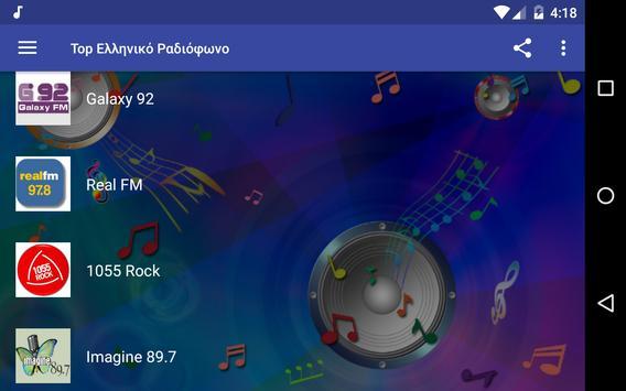 Top Ελληνικό Ραδιόφωνο Screenshot 9
