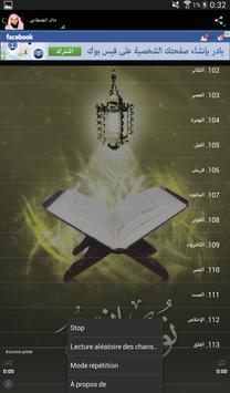 Quran by Khaled Al-Qahtani screenshot 4