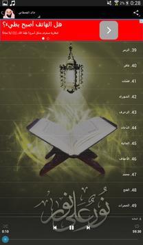 Quran by Khaled Al-Qahtani screenshot 2