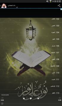 Quran by Khaled Al-Qahtani screenshot 3