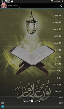 Quran by Abdulmohsen Al-Qasim screenshot 2