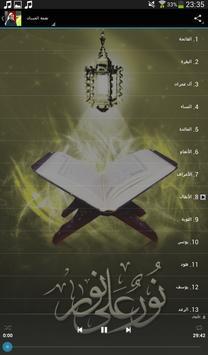 Quran by Neamah Al-Hassan screenshot 1