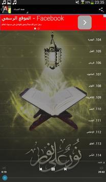 Quran by Neamah Al-Hassan screenshot 3