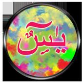 Yaseen & Ayat Al-Kursi (Kids) icon