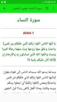 تفسير سورة النساء صوت وصورة الشعراوي بدون نت screenshot 3