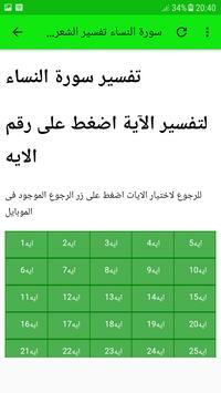 تفسير سورة النساء صوت وصورة الشعراوي بدون نت screenshot 6