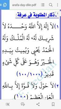 Sunni Manzil │English apk screenshot