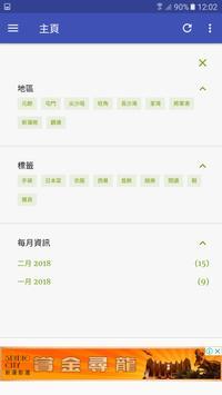 E.P.B Hong Kong Food Play Buy screenshot 2