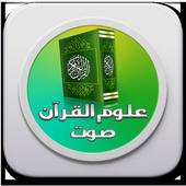 علوم القرآن صوت icon