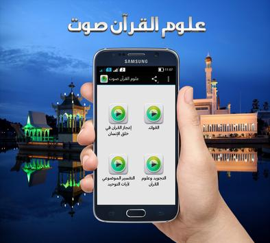 علوم القرآن صوت apk screenshot