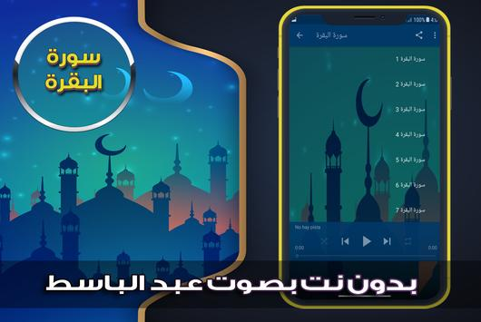 سورة البقرة بدون نت عبد الباسط apk screenshot