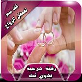 رقية فك سحر تعطيل زواج دون نت icon