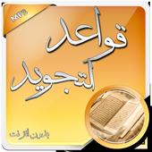 قواعد تجويد القرآن بدون نت icon