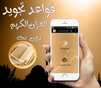 قواعد تجويد القرآن بدون نت poster