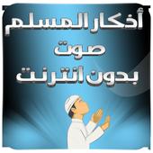 أذكار المسلم صوت بدون انترنت icon