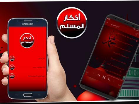 أذكار المسلم صوت بدون انترنت apk screenshot