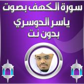 الكهف بصوت الدوسري بدون نت icon
