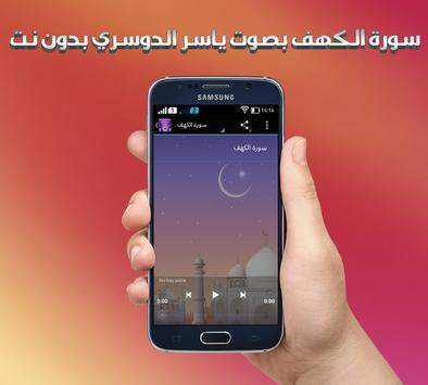 الكهف بصوت الدوسري بدون نت screenshot 9