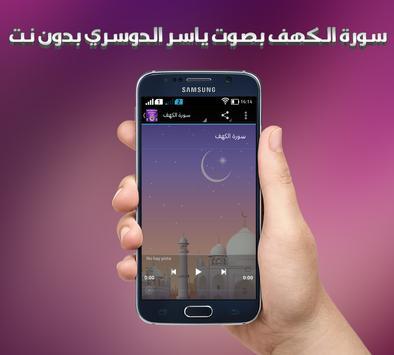 الكهف بصوت الدوسري بدون نت screenshot 2