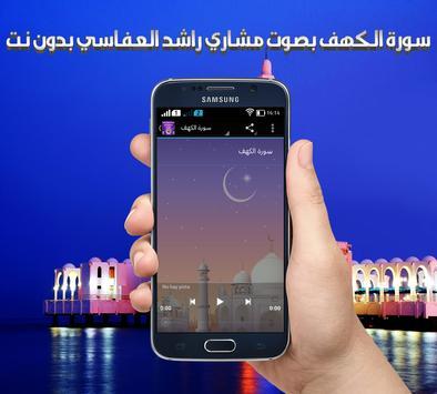 الكهف بصوت العفاسي بدون نت apk screenshot
