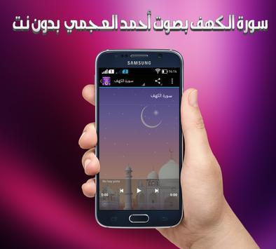 الكهف بصوت أحمد العجمي بدون نت apk screenshot