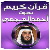 القران الكريم احمد العجمي icon