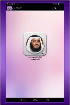 القران الكريم احمد العجمي poster