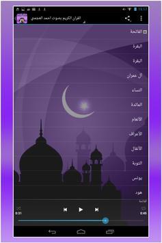 القران الكريم احمد العجمي screenshot 3