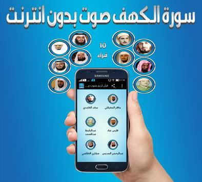 سورة الكهف صوت بدون انترنت Apk App Free Download For Android