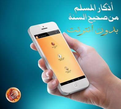 أذكار المسلم صوت بدون انترنت poster