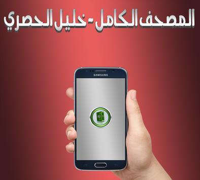 القران الكريم الشيخ الحصري poster