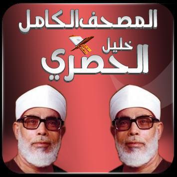 القران الكريم الشيخ الحصري screenshot 2