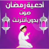 ادعية رمضان 2016 صوت بدون نت icon