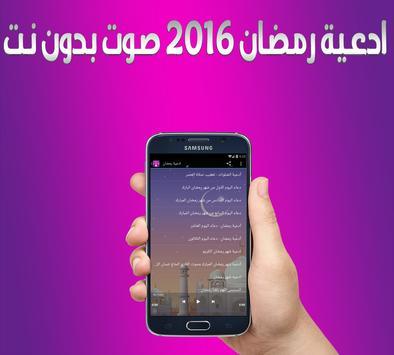 ادعية رمضان 2016 صوت بدون نت screenshot 2