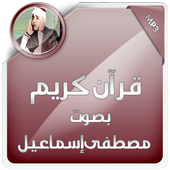 القرآن الكريم  مصطفى اسماعيل icon