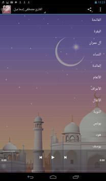 القرآن الكريم  مصطفى اسماعيل apk screenshot