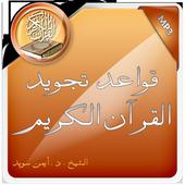 قواعد تجويد القرآن الكريم icon