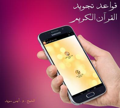 قواعد تجويد القرآن الكريم poster