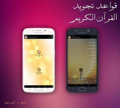 قواعد تجويد القرآن الكريم screenshot 10